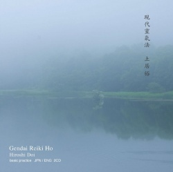 Cover photo of Gendai Reiki Ho Basic Practice, two CD set by Hiroshi Doi