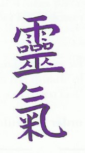 Japanese Kanji saying Reiki